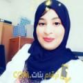 أنا مريم من الجزائر 29 سنة عازب(ة) و أبحث عن رجال ل التعارف