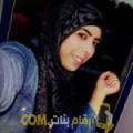 أنا غفران من المغرب 27 سنة عازب(ة) و أبحث عن رجال ل الصداقة