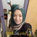 أنا جنان من مصر 29 سنة عازب(ة) و أبحث عن رجال ل الزواج