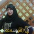 أنا عبلة من فلسطين 33 سنة مطلق(ة) و أبحث عن رجال ل الزواج