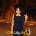 أنا سورية من العراق 33 سنة مطلق(ة) و أبحث عن رجال ل التعارف