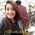 أنا وئام من سوريا 29 سنة عازب(ة) و أبحث عن رجال ل الزواج