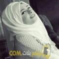 أنا سميحة من فلسطين 33 سنة مطلق(ة) و أبحث عن رجال ل الزواج