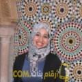 أنا حلومة من الكويت 30 سنة عازب(ة) و أبحث عن رجال ل الزواج