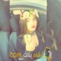 أنا جميلة من عمان 18 سنة عازب(ة) و أبحث عن رجال ل الدردشة