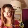 أنا وسيمة من تونس 28 سنة عازب(ة) و أبحث عن رجال ل التعارف