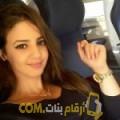 أنا رجاء من سوريا 27 سنة عازب(ة) و أبحث عن رجال ل الزواج