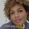 أنا مريم من تونس 33 سنة مطلق(ة) و أبحث عن رجال ل الصداقة