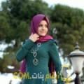 أنا جميلة من سوريا 23 سنة عازب(ة) و أبحث عن رجال ل التعارف