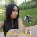 أنا مريم من المغرب 23 سنة عازب(ة) و أبحث عن رجال ل الزواج