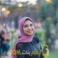 أنا أسماء من مصر 25 سنة عازب(ة) و أبحث عن رجال ل الصداقة