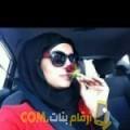 أنا نورة من الجزائر 28 سنة عازب(ة) و أبحث عن رجال ل الصداقة