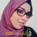 أنا أمنية من الجزائر 24 سنة عازب(ة) و أبحث عن رجال ل التعارف
