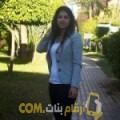 أنا نهاد من مصر 26 سنة عازب(ة) و أبحث عن رجال ل الزواج