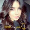 أنا كريمة من الجزائر 26 سنة عازب(ة) و أبحث عن رجال ل الحب