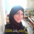 أنا بسمة من المغرب 25 سنة عازب(ة) و أبحث عن رجال ل الصداقة