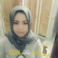 أنا عواطف من سوريا 23 سنة عازب(ة) و أبحث عن رجال ل الدردشة