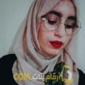 أنا نورة من مصر 19 سنة عازب(ة) و أبحث عن رجال ل الحب
