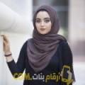 أنا يارة من مصر 33 سنة مطلق(ة) و أبحث عن رجال ل الزواج
