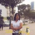 أنا لينة من تونس 34 سنة مطلق(ة) و أبحث عن رجال ل الصداقة