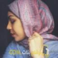 أنا مريم من المغرب 28 سنة عازب(ة) و أبحث عن رجال ل التعارف