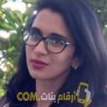 أنا نيمة من المغرب 26 سنة عازب(ة) و أبحث عن رجال ل الدردشة