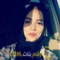 أنا مجدة من سوريا 21 سنة عازب(ة) و أبحث عن رجال ل الزواج
