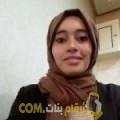 أنا رجاء من تونس 25 سنة عازب(ة) و أبحث عن رجال ل التعارف
