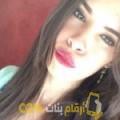 أنا يامينة من الأردن 24 سنة عازب(ة) و أبحث عن رجال ل التعارف