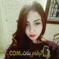 أنا مليكة من مصر 26 سنة عازب(ة) و أبحث عن رجال ل الصداقة