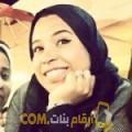 أنا صبرين من ليبيا 29 سنة عازب(ة) و أبحث عن رجال ل الزواج