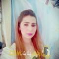 أنا أمال من لبنان 26 سنة عازب(ة) و أبحث عن رجال ل الزواج