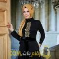 أنا راوية من العراق 40 سنة مطلق(ة) و أبحث عن رجال ل الزواج