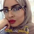 أنا آية من الكويت 25 سنة عازب(ة) و أبحث عن رجال ل الحب