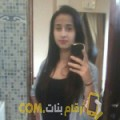 أنا نور من سوريا 21 سنة عازب(ة) و أبحث عن رجال ل المتعة