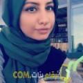 أنا أحلام من البحرين 24 سنة عازب(ة) و أبحث عن رجال ل الحب